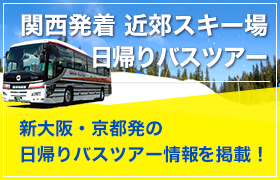 Suburban skiing area day return bus tour departing from and arriving at Kansai