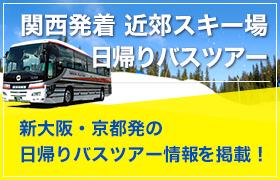 日帰りスキー・スノーボードツアー専門 JSBCツアーデスク