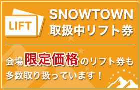 SNOWTOWN取扱中リフト券