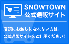 SNOWTOWN公式通販サイト