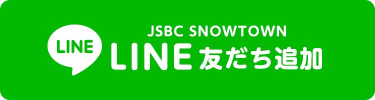 JSBC SNOWTOWNをLINE友だちに追加する