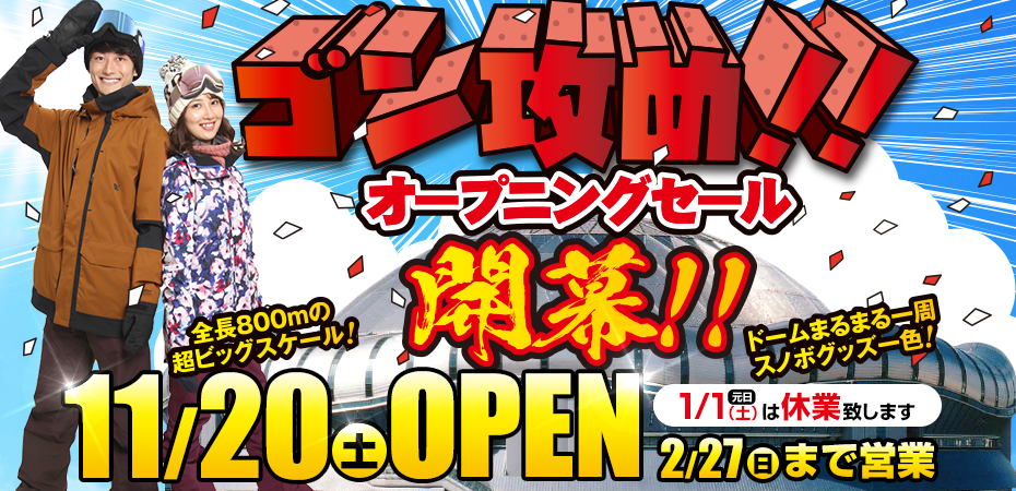 In town winter KYOCERA Dome! Saturday, December 15 OPEN