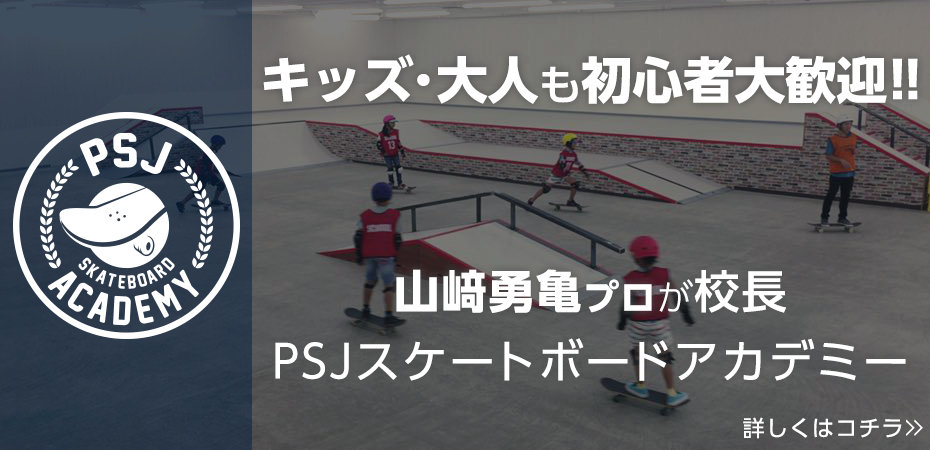 Kids, adult is beginner warm welcome, too! Isamu Yamasaki tortoise pro is PSJ skateboarding academy of the principal