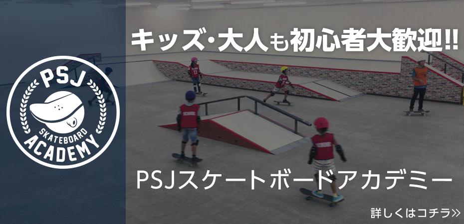 キッズ・大人も初心者大歓迎!山崎勇亀プロが校長のPSJスケートボードアカデミー