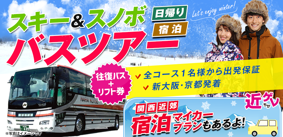Kansai region departure and arrival day return ski snowboarding tour