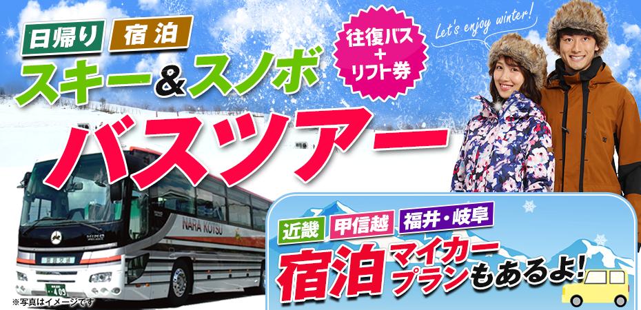 関西発着 日帰りスキー・スノボツアー