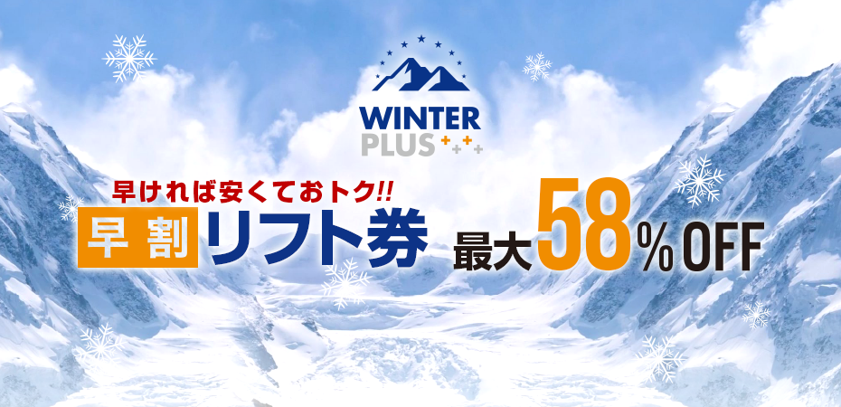 WINTER PLUS of Value Lift pass