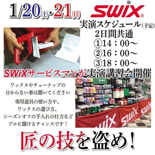 swix_wax_750x750