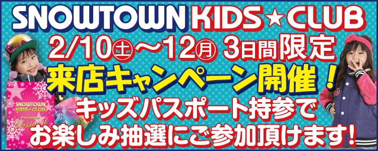 kidsclub_campaign