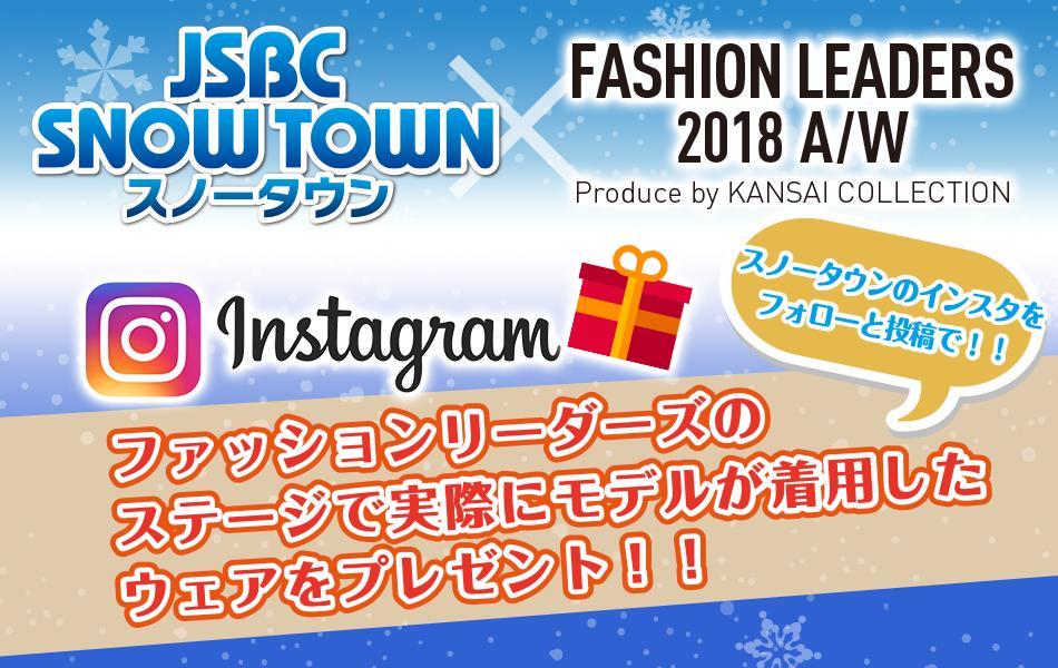 関コレ・ファッションリーダーズコラボ企画