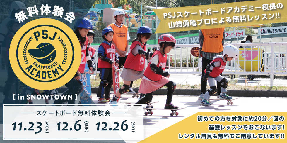 スケートボード無料体験会