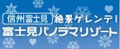 晴,不安富士見全景度假區綜合雪設施fujipara