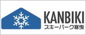 滑雪公園寒曳(sukipakukambiki)