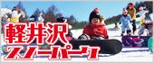輕井澤雪公園