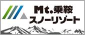 Mt.乘鞍滑雪度假區