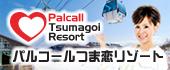 palcall嬬戀滑雪度假區