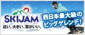 SKIJAM]滑雪果醬勝山