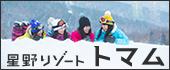 [公式]星野度假區Tomamu 冬天時期 北海道滑雪場
