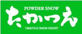 會津高原takatsue滑雪場