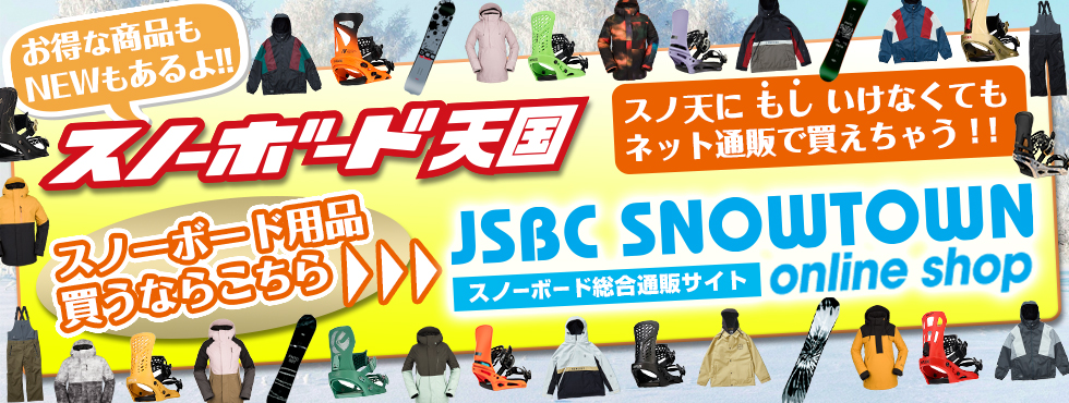 Even if all schedules of snowboarding heaven are finished, I can buy by net mail order! JSBC SNOWTOWN online shop