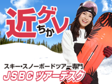 Let's enjoy ski snowboarding tour!