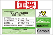 [important] Lift pass common throughout Macerth West Japan, Chubu region area to customer of the purchase